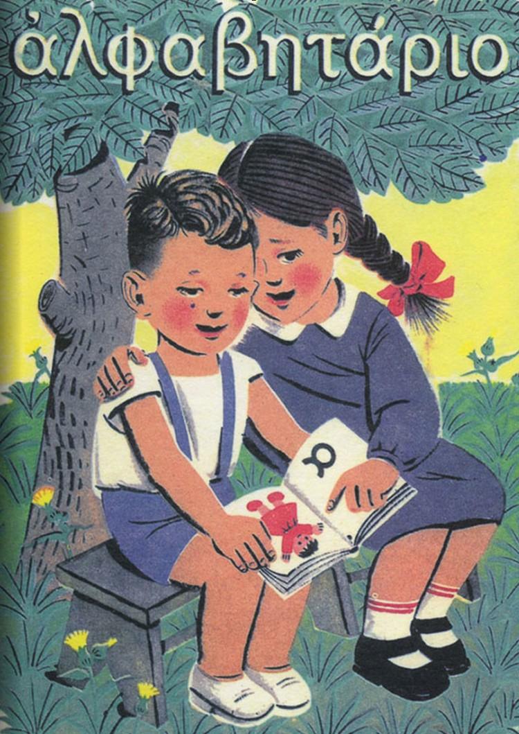 "To δημοφιλές αναγνωστικό για ""πρωτάκια"" - Ο Μίμης, η Άννα και η Λόλα μεγάλωσαν γενιές Ελληνόπουλων"