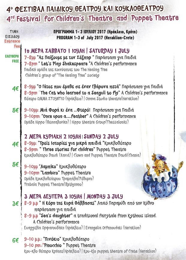 f28fc2972f Φέτος το 4ο Φεστιβάλ Παιδικού Θεάτρου και Κουκλοθεάτρου υποστηρίζεται ως  παράλληλη εκδήλωση από το Ευρωπαϊκό Πρόγραμμα